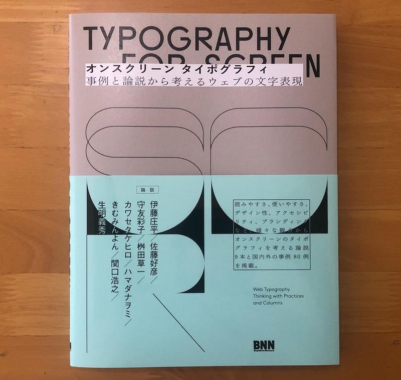 オンスクリーン タイポグラフィ – 事例と論説から考えるウェブの文字表現の書影
