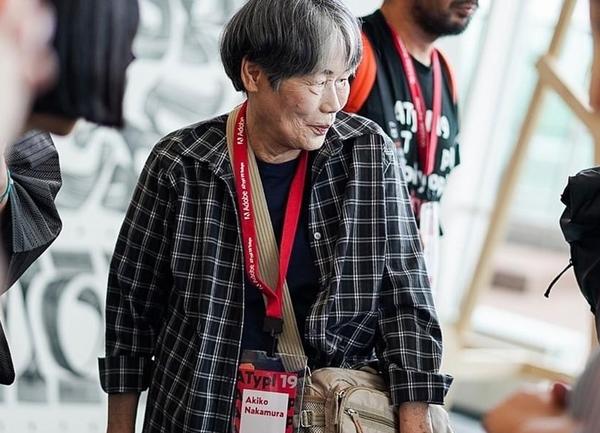 中村昭子 (Akiko Nakamura)