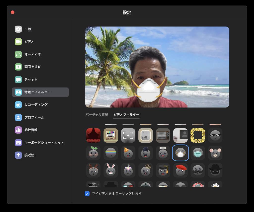 Zoom 5.2.0 の「ビデオフィルター」設定画面